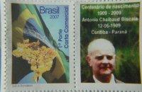 Centen�rio de nascimento do ex-procurador Ant�nio Chalbaud Biscaia